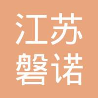 江苏磐诺供应链有限公司