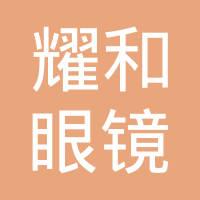 龙南耀和眼镜有限公司