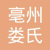 亳州市娄氏电动车销售有限公司