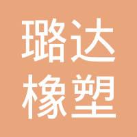 桐城市璐達橡塑廠