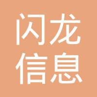 浙江闪龙信息技术有限公司