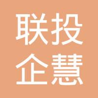 西藏联投企慧企业管理有限公司