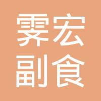 泸水霁宏副食经营部