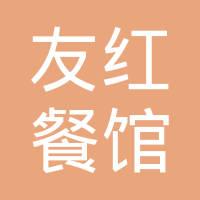 滁州市琅琊区友红餐馆