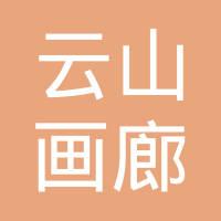 鹤城区云山画廊