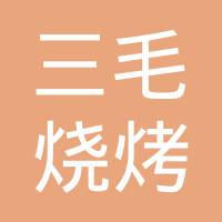 西塞山区三毛烧烤店