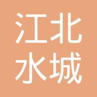 聊城江北水城旅游度假区万达鞋业经营部