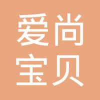深圳市宝安区爱尚宝贝儿童摄影