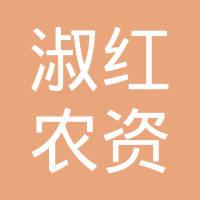 莘县淑红农资综合门市部