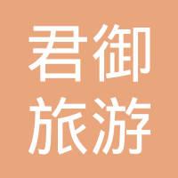 海南君御旅游开发有限公司