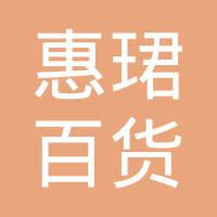 贺州市八步区惠珺百货超市