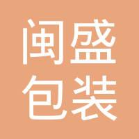 广州市闽盛包装制品有限公司