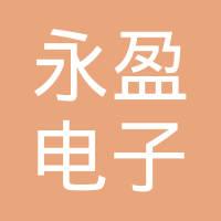 永盈(海南)电子竞技有限公司