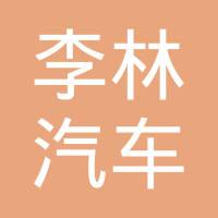 原阳县城关镇李林汽车装饰材料销售部
