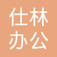 长垣县仕林办公用品店