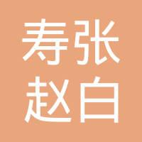 阳谷县寿张赵白庆居副食部