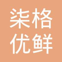 长垣县柒格优鲜饮品店