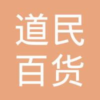 阳谷县阿城镇道民百货部