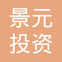 石家庄景元投资有限公司