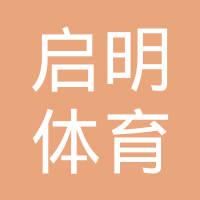昌江启明体育发展有限责任公司