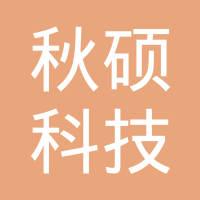 哈尔滨秋硕半导体科技有限公司