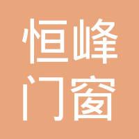 清原满族自治县恒峰门窗厂