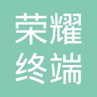 北京荣耀终端有限公司
