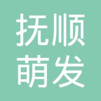 抚顺县萌发食用菌专业合作社