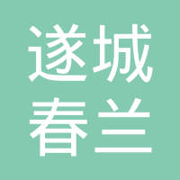 遂溪县遂城春兰成衣店