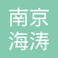 南京海涛土石方工程服务部