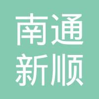 南通新顺建筑工程有限公司
