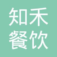 芜湖市知禾餐饮服务有限公司