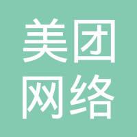 美团网络技术(北京)有限公司