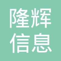 张家港隆辉信息服务有限公司