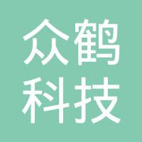 四川众鹤科技有限公司