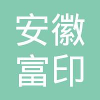 安徽富印新材料有限公司