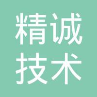 枣阳市精诚计算机技术有限责任公司