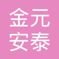 北京金元安泰投资管理有限公司
