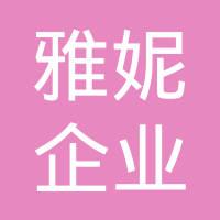 温州雅妮企业管理合伙企业(有限合伙)