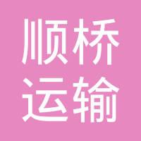 云南顺桥运输有限公司