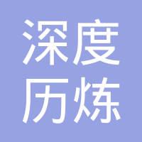 深度历炼户外运动俱乐部(成都)有限公司