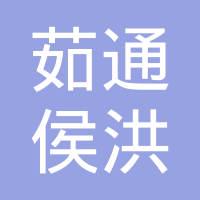 成都茹通侯洪商贸部