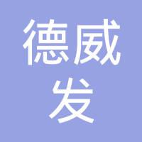 广州德威发商贸有限公司