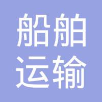 上海船舶运输科学研究所
