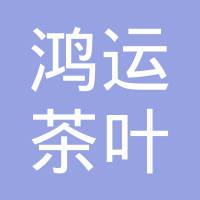 宣恩县鸿运茶叶专业合作社
