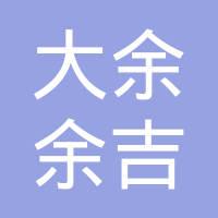 大余县余吉车辆检测有限公司