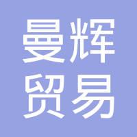 广州市曼辉贸易有限公司