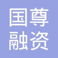 国尊(天津)融资租赁有限公司
