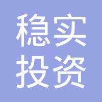 上海稳实投资管理中心(普通合伙)