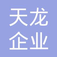 北京天龙企业管理有限公司